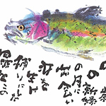 Rainbow trout song